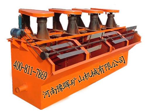 JJF型浮选机